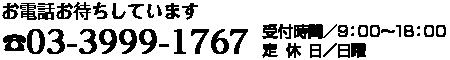 03-3999-1767
